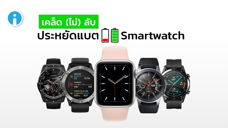 วิธีประหยัดแบต Apple Watch และ สมาร์ทวอทช์ ตัวอื่นๆ ให้อยู่กับเราได้นานๆ