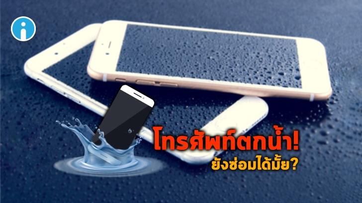โทรศัพท์ตกน้ำ โทรศัพท์เปียกน้ำ ทำยังไงดี ? ซ่อมได้มั้ย ?