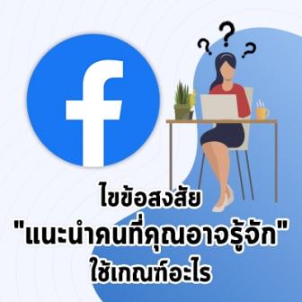 People You May Know หรือ คนที่คุณอาจรู้จัก บน Facebook มาจากไหน ใช้เกณฑ์อะไรวัด ?