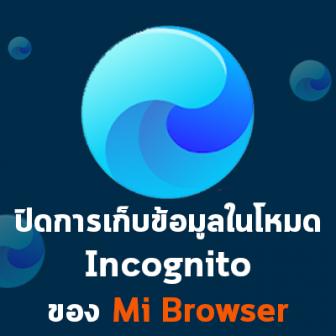 วิธีตั้งค่าเว็บเบราว์เซอร์ Mi Browser ไม่ให้เก็บข้อมูลการใช้งานอินเทอร์เน็ต ในโหมดไม่ระบุตัวตน