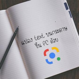 วิธีแปลงตัวอักษรจากรูปภาพบนสมาร์ทโฟน มาเป็นข้อความ (Text) ด้วย Google Lens