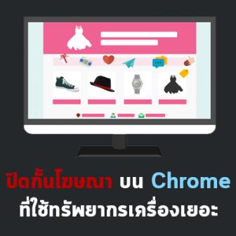 วิธีปิดโฆษณา Block โฆษณา ที่กิน RAM กิน CPU บนเว็บเบราวเซอร์ Google Chrome