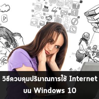 วิธีตรวจสอบ และ ควบคุมการใช้งานอินเทอร์เน็ต บน Windows 10