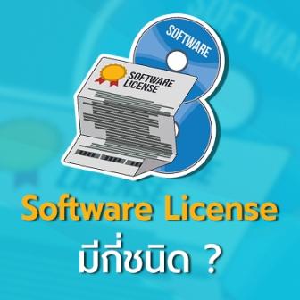 Software License หรือ สัญญาอนุญาตซอฟต์แวร์ คืออะไร และ มีกี่ชนิด ?