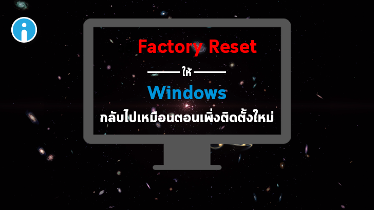 3 วิธีคืนค่าจากโรงงาน หรือ Factory Reset ของคอมพิวเตอร์ ที่ใช้ระบบปฏิบัติการ Windows