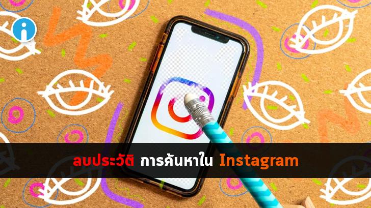 วิธีลบประวัติการค้นหาใน Instagram กันไว้ก่อนพ่อสอนไว้