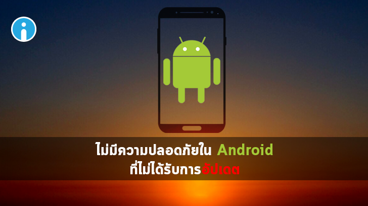 เหตุผลทำไมต้อง อัปเดตเวอร์ชัน Android แม้จะยังใช้งานได้ดีอยู่ ?
