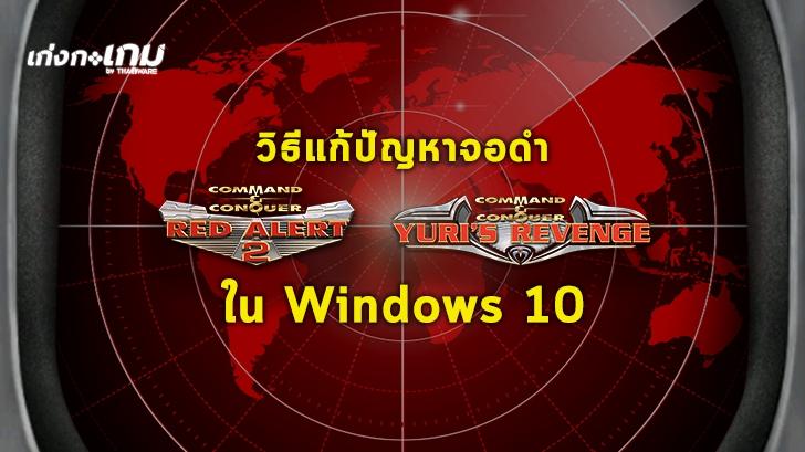 วิธีเล่นเกม Red Alert 2 (Yuri Revenge) บน Windows 10 พร้อมวิธีแก้ปัญหาจอดำ