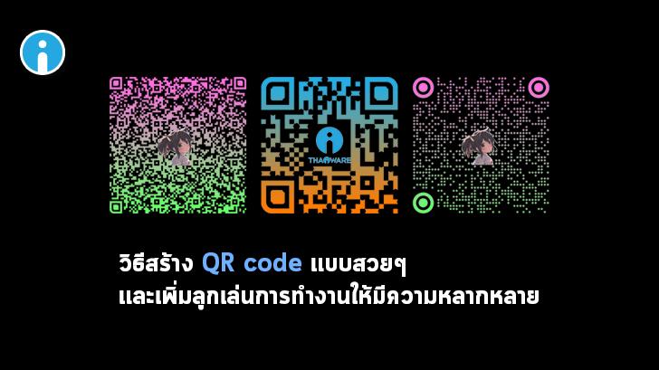 วิธีสร้าง QR Code แบบมีโลโก้ในตัว สร้าง Brand Awareness ให้กับสินค้า หรือบริการ ของคุณ