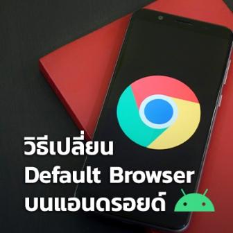 วิธีการเปลี่ยนเว็บเบราว์เซอร์เริ่มต้น (Default Browser) บนสมาร์ทโฟน Android
