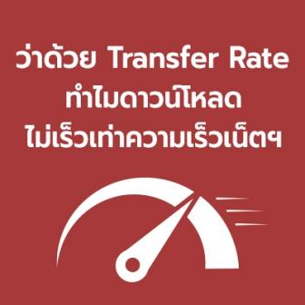 Transfer Rate คือ อะไร ? ทำไมค่า Download Speed ถึงไม่เร็วเท่าค่า Connection Speedtest