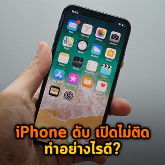 ถ้าอยู่ๆ มือถือ iPhone ดับไปเฉยๆ เปิดไม่ติด ทำอย่างไรดี ?