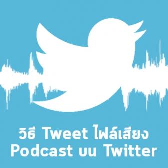 วิธี Tweet เสียงบน Twitter เพื่อโปรโมท Podcast ทำอย่างไร ?