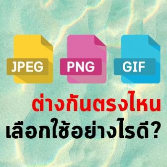 ไฟล์ JPEG, PNG และ GIF ไฟล์รูปตระกูลยอดนิยม เหล่านี้ ต่างกันอย่างไร ? เลือกใช้แบบไหนดี ?