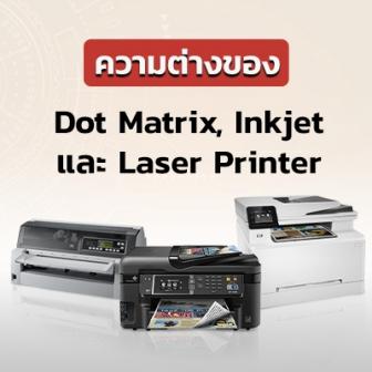 เครื่องพิมพ์ หรือ ปริ้นเตอร์ Dot Matrix ปริ้นเตอร์ Inkjet และ ปริ้นเตอร์ Laser ต่างกันอย่างไร ?
