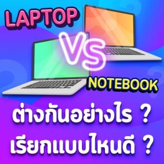 แล็ปท็อป (Laptop) กับ โน๊ตบุ๊ค (Notebook) ต่างกันอย่างไร ? เรียกอย่างไรดี ?