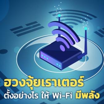 ฮวงจุ้ย Router ! ตั้งเราเตอร์อย่างไร ให้สัญญาณ Wi-Fi กระจายได้ทั่วถึง ?