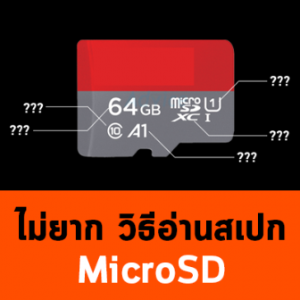 วิธีอ่านสเปกการ์ด MicroSD ที่ใช้กันใน สมาร์ทโฟน กล้องดิจิทัล ฯลฯ จากสัญลักษณ์ต่างๆ ที่มี