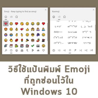 แป้นพิมพ์ Emoji ลูกเล่นลับใน Windows 10 ที่ช่วยให้เราพิมพ์ Emoji ที่ต้องการได้ง่ายสุดๆ