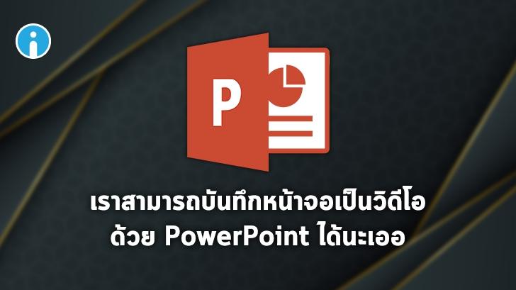 โปรแกรม PowerPoint สามารถใช้เป็นโปรแกรมบันทึกหน้าจอได้ด้วยนะ