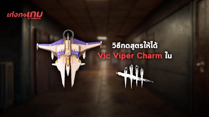 วิธีกดสูตรให้ได้ Vic Viper Charm ใน Dead by Daylight x Silent Hill
