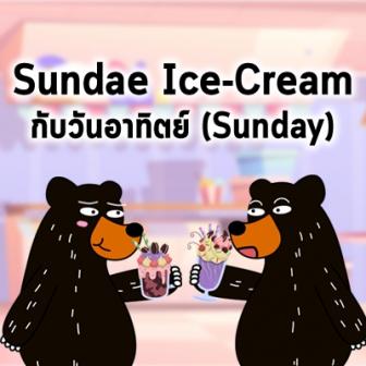 ไอศกรีมซันเดย์ (Sundae Ice Cream) เกี่ยวอะไรกับวันอาทิตย์ (Sunday) ?
