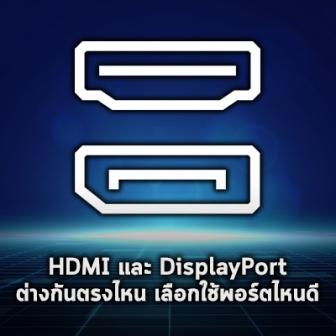 DisplayPort กับ HDMI พอร์ตจอคอมพิวเตอร์ทั้ง 2 นี้ต่างกันอย่างไร ? เลือกใช้พอร์ตไหนดี ?