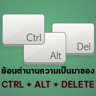 คำสั่ง CTRL + ALT + DELETE คืออะไร ? มาย้อนดูความเป็นมาที่น่าสนใจของคำสั่งนี้กัน