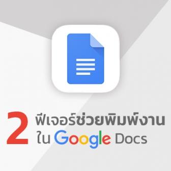 แนะนำ 2 ฟีเจอร์เด็ดช่วยพิมพ์งานใน Google Docs