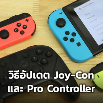 วิธีอัปเดตเฟิร์มแวร์ให้ Joy-Con และ Pro Controller ของเครื่อง Nintendo Switch