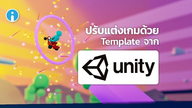 วิธีสร้างเกมจาก โปรแกรมสร้างเกม Unity3D ตอนที่ 2 (ปรับแต่งเกมจาก Template ฟรี)