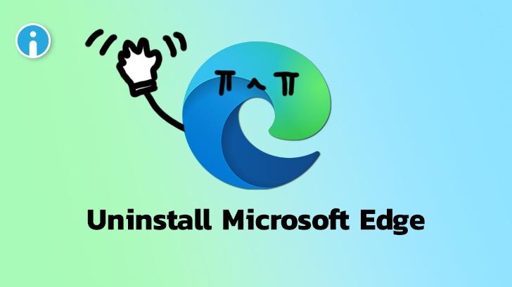 วิธีการลบโปรแกรม Microsoft Edge ออกจาก Windows 10 แบบถาวร