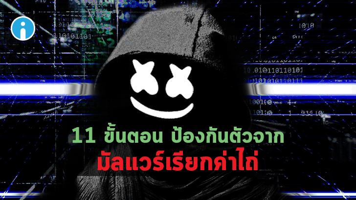 วิธีป้องกัน Ransomware กับ 11 ขั้นตอน ป้องกันการโจมตีจากมัลแวร์เรียกค่าไถ่ Ransomware