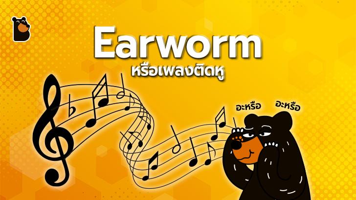 เพลงติดหู (Earworm) คืออะไร ? เพลงติดหู อาการเป็นอย่างไร ? และทำไงดี ?