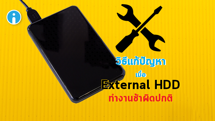 วิธีแก้ปัญหา ฮาร์ดดิสพกพา หรือ ฮาร์ดดิสก์ภายนอก (External HDD) ทำงานช้ากว่าที่ควรจะเป็น