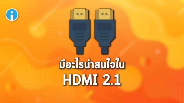 HDMI 2.1 คืออะไร ? มาทำความรู้จักกับพอร์ต HDMI 2.1 ให้มากขึ้นกัน