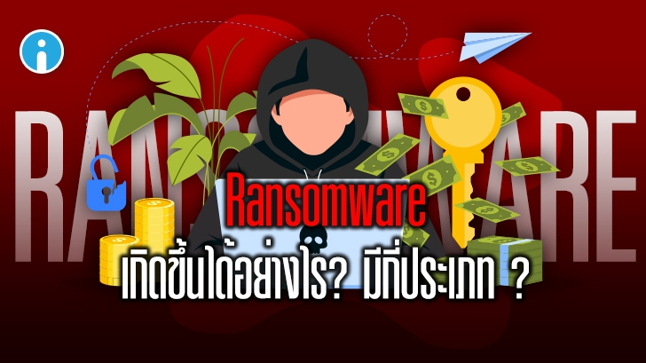 Ransomware หรือมัลแวร์เรียกค่าไถ่ คืออะไร ? เกิดจากอะไร ? และ Ransomware มีกี่ประเภท ?