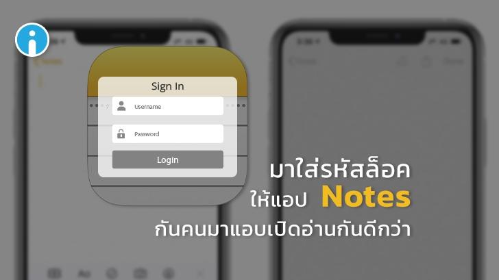 วิธีล็อกแอป Notes บน iPhone ด้วยรหัสผ่าน เพื่อปกป้องข้อมูลให้เป็นความลับ