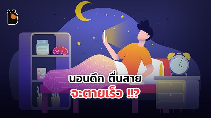 นอนดึก ตื่นสาย จะตายเร็วจริงหรือไม่ ?