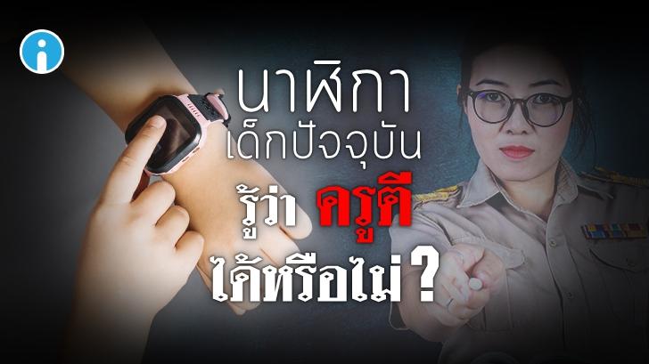 นาฬิกาสำหรับเด็ก (Kid Smartwatch) นาฬิกาข้อมือเด็ก จะรู้ว่าครูตีเด็ก หรือ ครูทำร้ายเด็ก ได้หรือไม่ ?