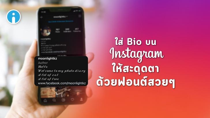 วิธีเปลี่ยนฟอนต์สวยๆ ใน Bio หรือ ประวัติของเรา ใน Instagram