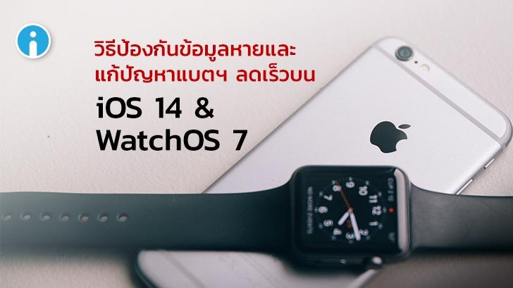 วิธีป้องกันข้อมูลหายและแก้ปัญหาแบตฯ ลดเร็วบน iOS 14 และ WatchOS 7