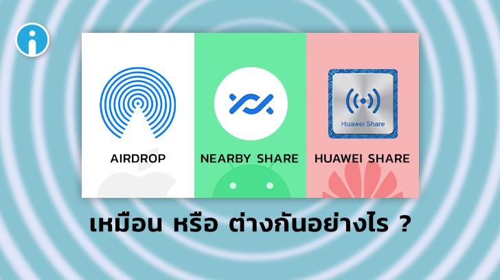 Huawei Share, AirDrop, Nearby Share คืออะไร ? เทคโนโลยีแชร์ตรงเหล่านี้ ต่างกันอย่างไร ?