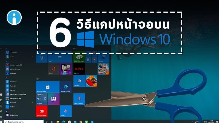 6 วิธีจับภาพหน้าจอบน Windows 10 โดยไม่ต้องติดตั้งโปรแกรมเพิ่มเติม