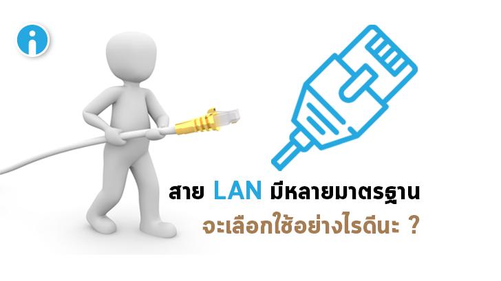 สาย LAN มีกี่ประเภท ? มาตรฐานสาย LAN เป็นอย่างไร และ เลือกใช้แบบไหนดี ?