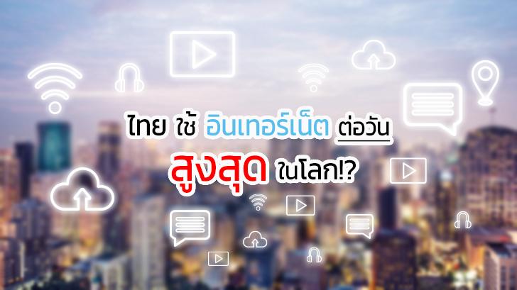 รู้หรือไม่ว่า คนไทยใช้อินเทอร์เน็ตมากกว่าใครๆ ในโลก ?