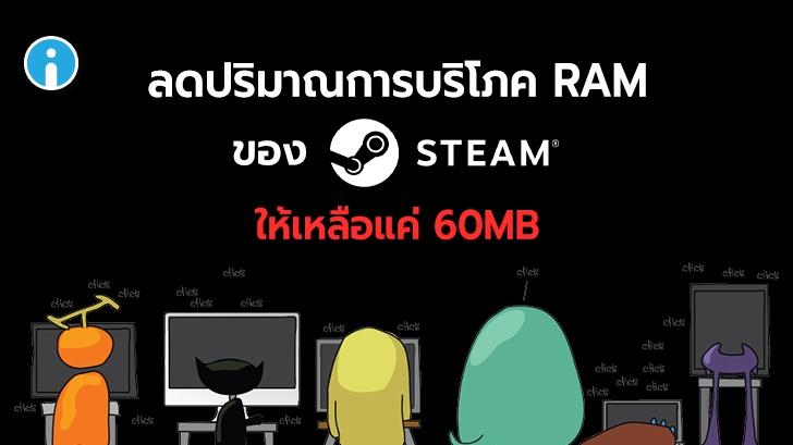 Steam กิน RAM ทำไงดี ? วิธีลดปริมาณการบริโภค RAM ให้เหลือ 60 MB (จาก 500 MB) !