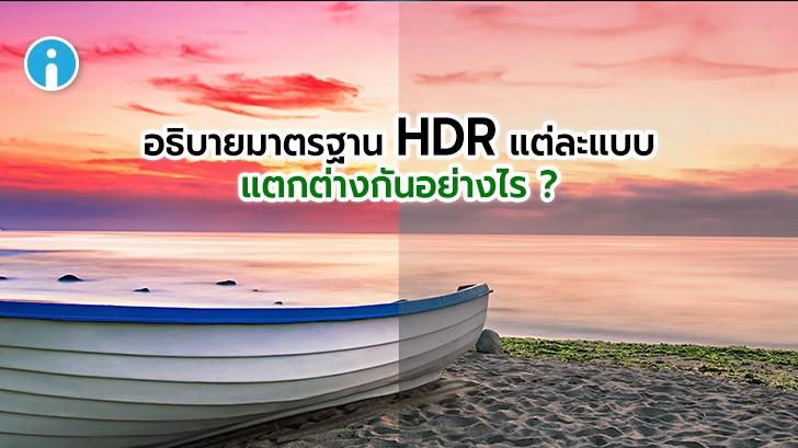 มาตรฐาน HDR10, HDR10+, Dolby Vision, HLG และ SL-HDR1 คืออะไร แตกต่างกันอย่างไร ?