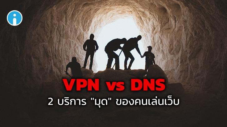 การใช้บริการ VPN กับการเปลี่ยน DNS ต่างกันอย่างไร ในแง่ของการมุดเว็บ ?