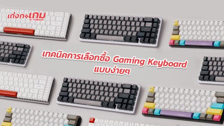 วิธีการเลือกซื้อ Gaming Keyboard หรือ Mechanical Keyboard แบบสั่งได้ทันใจ ไม่เมื่อยมือ ?